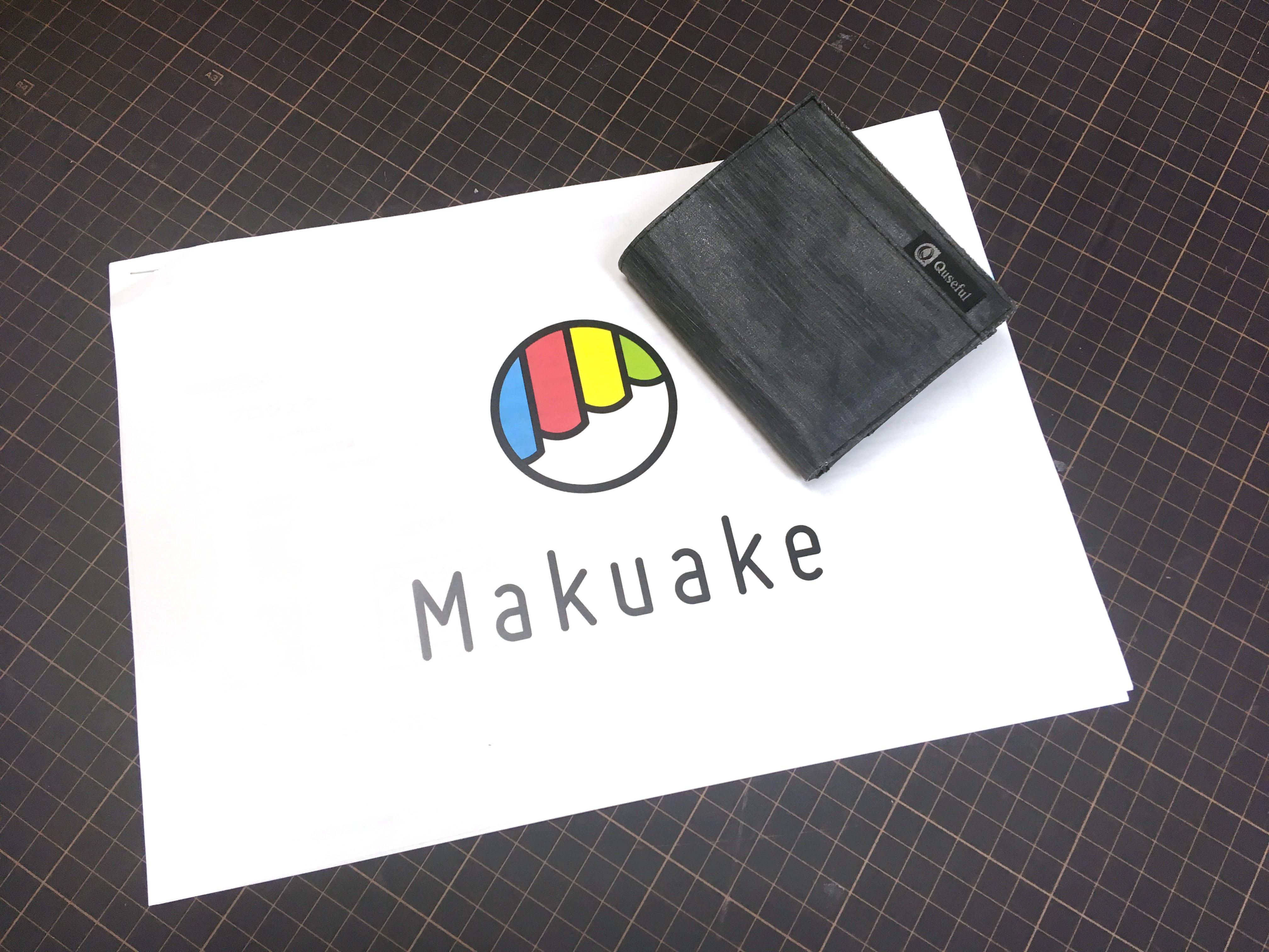 Makuakeに参加することになりました