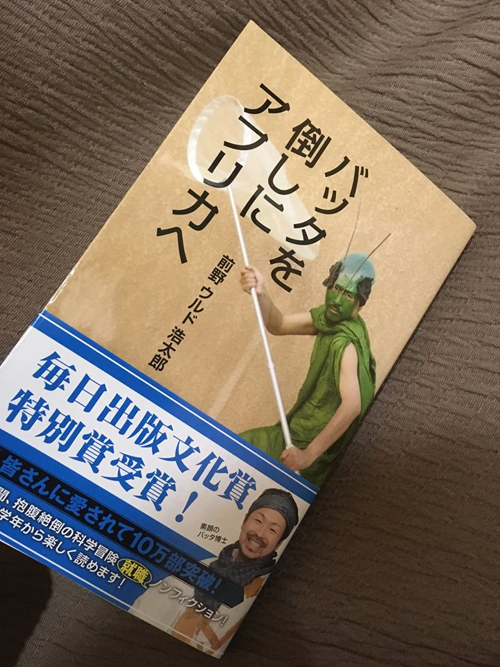 バッタの本