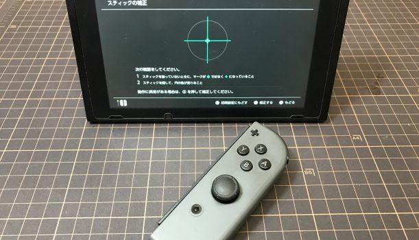 Nintendo Switch ジョイコン(Joy-Con)の修理
